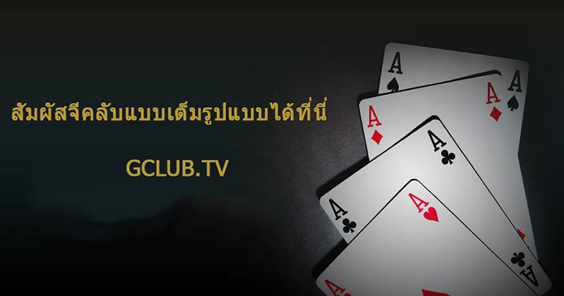 Gclub-tv-