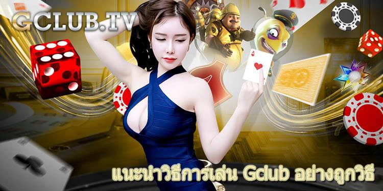 Gclub-lady