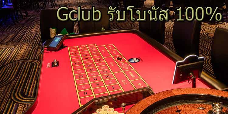 Gclub-bonus